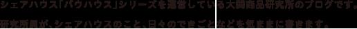 シェアハウス「バウハウス」シリーズを運営している大関商品研究所のブログです。研究所員が、シェアハウスのこと、日々のできごとなどを気ままに書きます